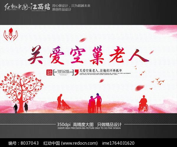 创意关爱空巢老人海报设计PSD素材下载 编号8037043 红动网图片