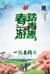 创意清明节踏青宣传单海报