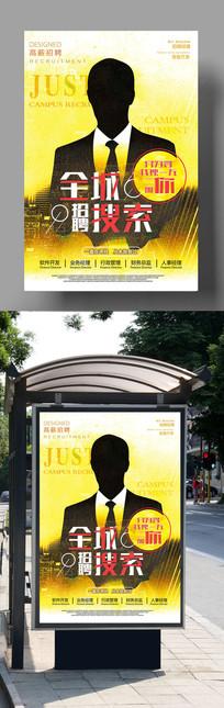 创意人才高薪招聘设计招聘海报