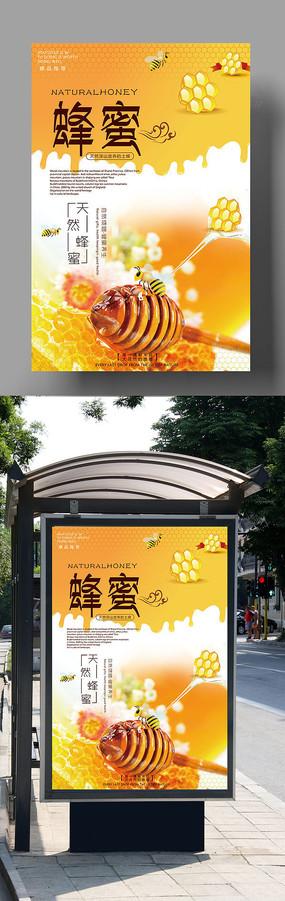 创意野生蜂蜜宣传海报设计
