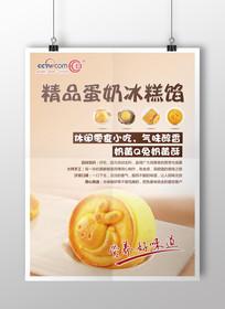 蛋奶冰糕馅小蛋糕食品海报