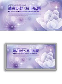 淡紫色柔美荷花展板背景板设计