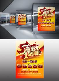 大气简洁51劳动节海报