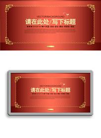 典雅红底金边展板背景板设计