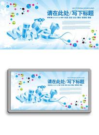 冬季时尚展板背景板设计
