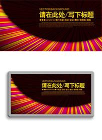 发散彩色光束展板背景板设计
