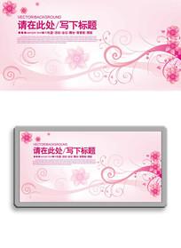 粉红柔美花枝展板背景板设计