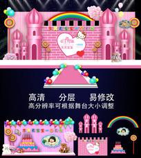 粉色城堡宝宝宴主题背景