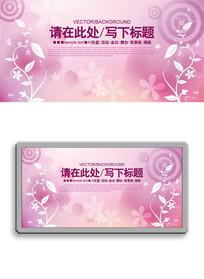 粉色素雅花卉展板背景板设计