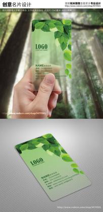 个性创意绿色植物透明名片