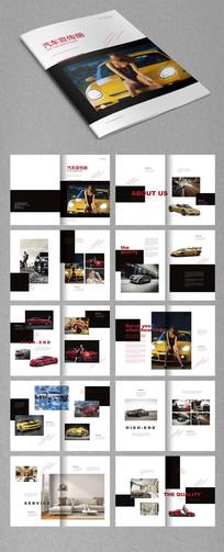 个性汽车4s店宣传册