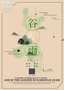 谷雨手绘中国风海报