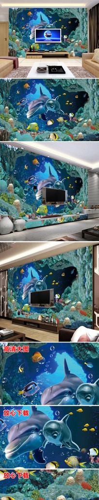 海底世界电视背景墙