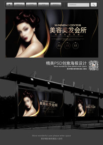 炫黑美容美发海报设计