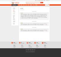 简洁电商会员中心站内信页面设计 PSD