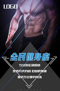健身中心健身房海报