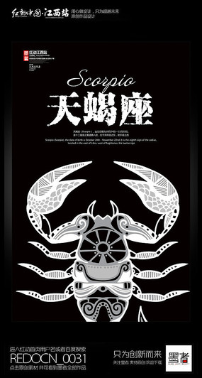 海报蓝色十二星座创意设计蓝色天蝎座星空星空十二星座创意设计海报白羊座头图片