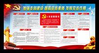 基层党组织党务公开栏展板