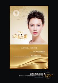 金色高端容貌美雕V脸海报