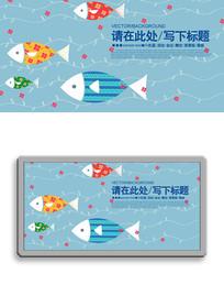 可爱花纹鱼展板背景板设计