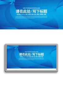 蓝色典雅曲线展板背景板设计