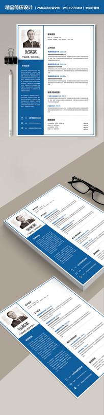 蓝色简约商务面试求职简历设计