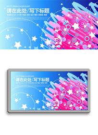 蓝紫色希望之星展板背景板设计
