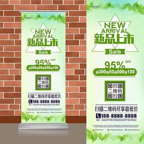 绿叶清新春季新品上市易拉宝