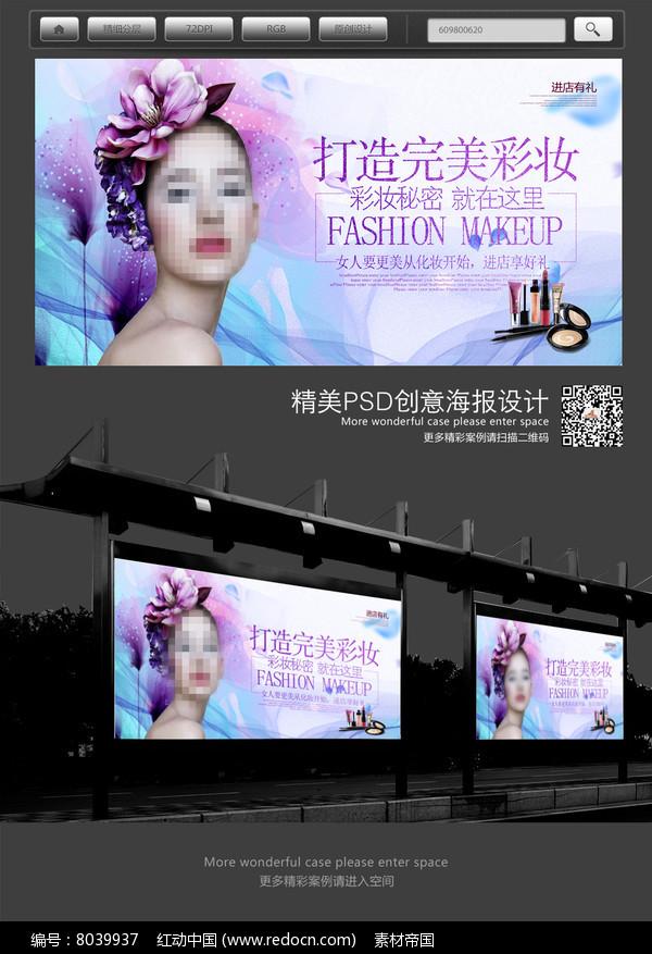 美容彩妆美容院海报广告图片