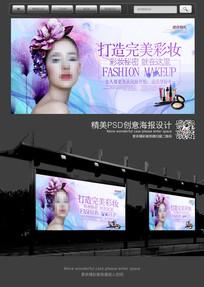 美容彩妆美容院海报广告
