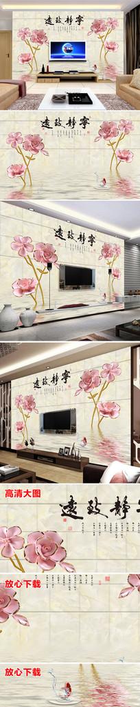 宁静致远新中式花卉电视背景墙