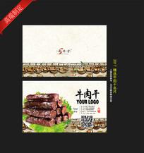 牛肉干名片设计