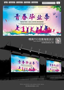 青春毕业季活动背景海报设计