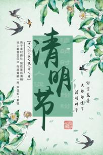清明节创意清新节日海报