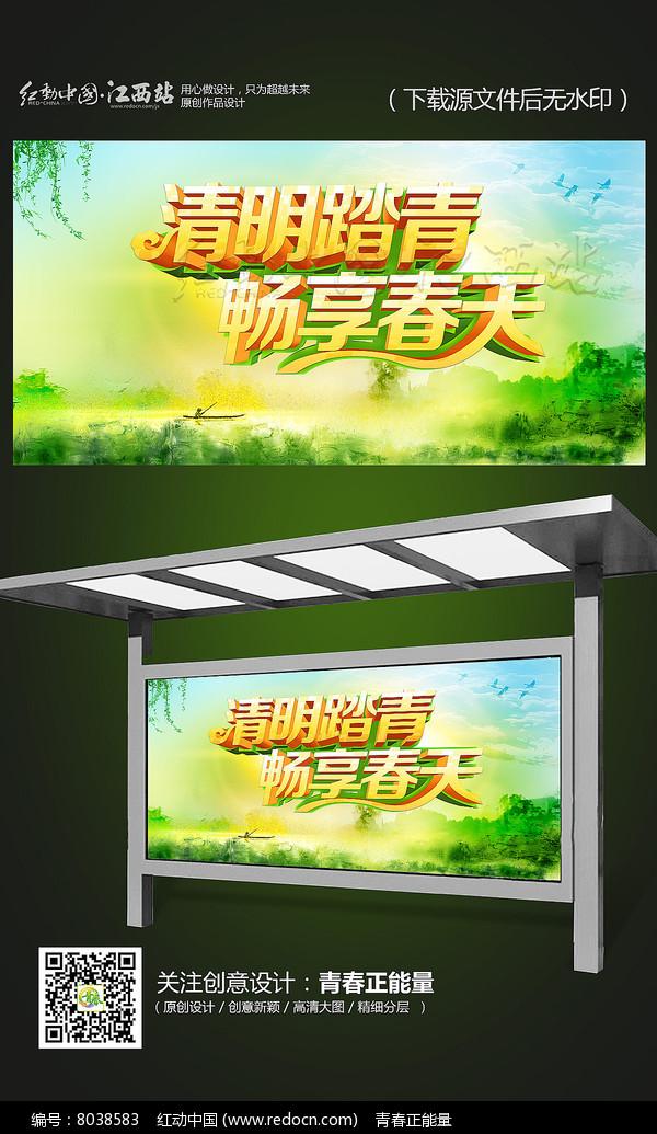 清明踏青畅享春天春游宣传海报设计图片