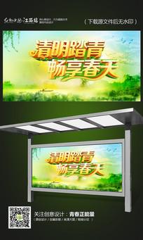清明踏青畅享春天春游宣传海报设计
