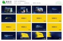 企业产品宣传包装视频