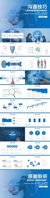 企业培训沟通技巧公司简介商务PPT模板