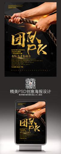 企业团队PK背景海报