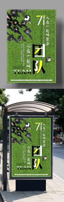 企业文化团队合作凝聚力励志海报