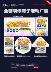 全套装修房子活动广告