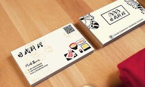 日式料理名片