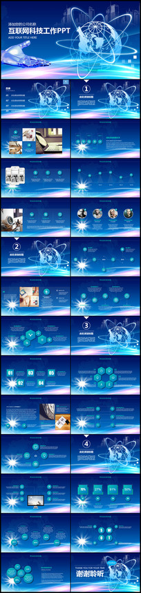 商务互联网蓝色科技电子PPT