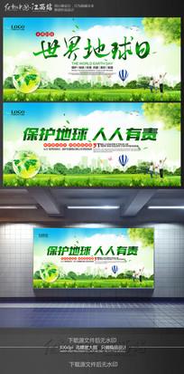 世界地球日保护环境公益海报设计