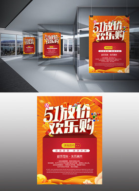 时尚创意51劳动节海报