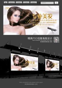 时尚大气专业美发宣传海报