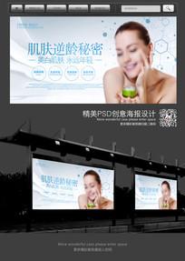 时尚化妆品海报设计