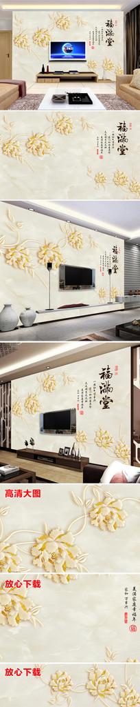 时尚新中式福满堂电视背景墙