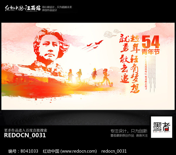 水彩创意五四青年节手绘海报图片