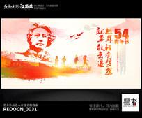 水彩创意五四青年节手绘海报